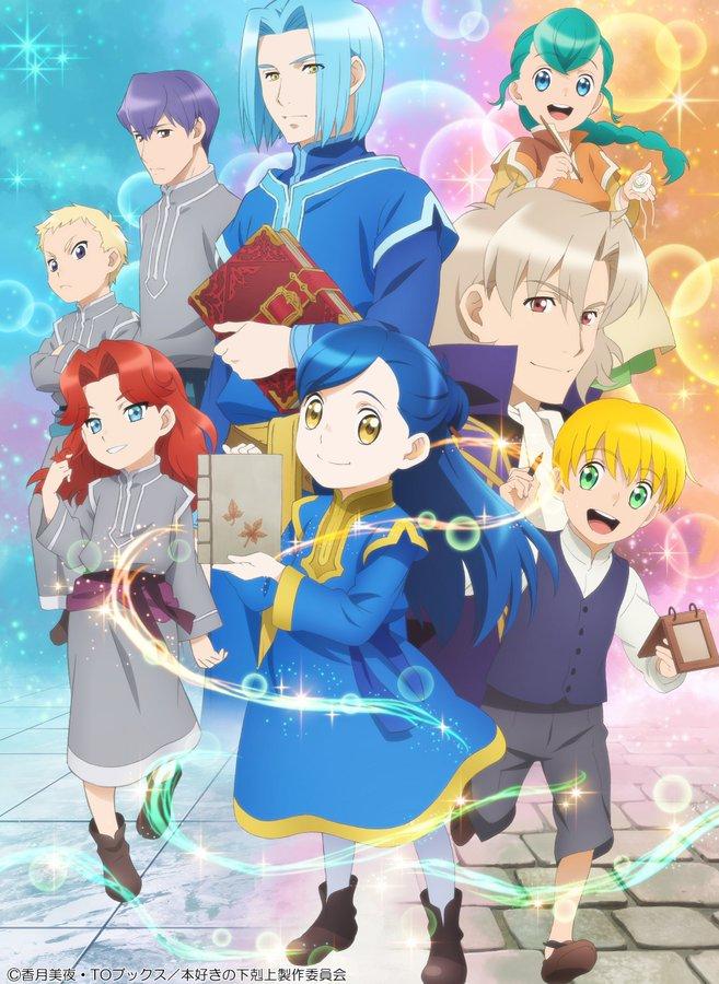 Resultado de imagen para Honzuki no Gekokujō